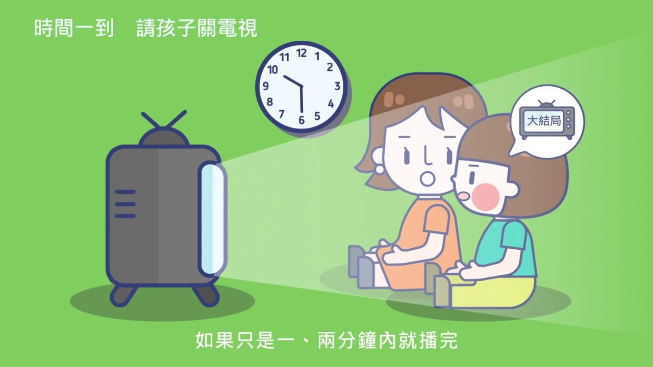【管教技巧】別讓電視湊大你的孩子 - YouTube