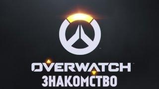 Overwatch - Шутер от Blizzard Знакомство 2