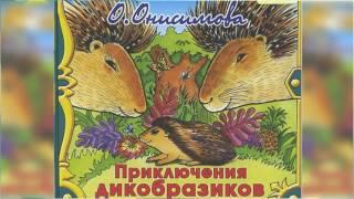 Приключения дикобразиков, Онисимова Оксана аудиосказка онлайн