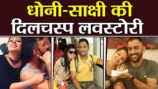 Download lagu MS Dhoni and Sakshi Singh Dhoni Love Story That every Fan should Know वनइ ड य ह द MP3