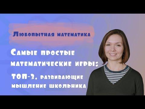 Самые простые математические игры: ТОП-3, развивающие мышление школьника