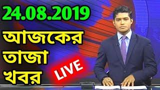 Today Bangla News On 24 August 2019 | BD News | Bangla News | BD Live News | Bangla TV News Today