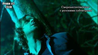 Сверхъестественное 13 сезон 10 серия - Промо с русскими субтитрами #2 // Supernatural 13x10 Promo #2