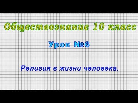 Обществознание 10 класс (Урок№6 - Религия в жизни человека.)