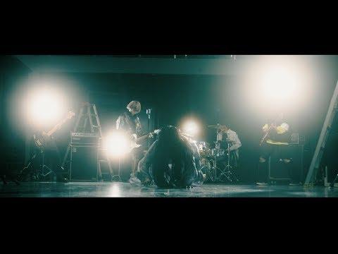 ドラマチックアラスカ「どろどろり」MV
