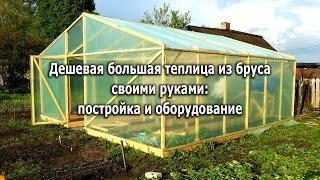 Дешевая большая теплица из бруса своими руками (More cheap greenhouse hands made of timber)(Теплица из бруса 50 х 50мм, размером 6м х 6м х 3м... Продолжение темы здесь: http://www.youtube.com/watch?v=n9yfz1WcDfg http://www.youtube.com/wa ..., 2014-04-30T19:00:54.000Z)