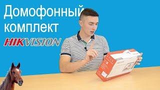 Комплект домофон + вызывная панель Hikvision DS-KIS203. Обзор и распаковка