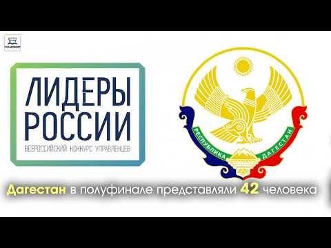 Дагестанцы не попали в число «Лидеров России»
