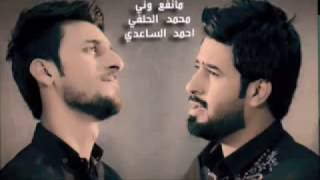احمد الساعدي و محمد الحلفي2017