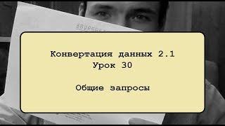Конвертация данных 2.1. Урок 30. Общие запросы