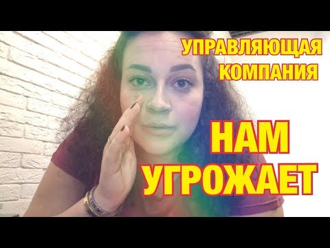 БОЛТОЛОГИЯ /Разборки с управляющей компанией/скандал УГРОЗЫ и хамство