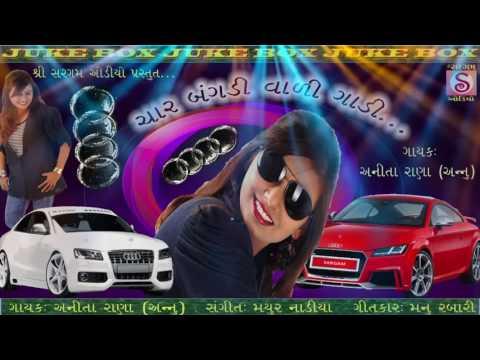 Char Bangdi Vali Audi Gadi | Anita Rana DJ REMIX | Dj Non Stop 2017