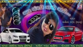 Char Char Bangdi Vadi Gadi | Anita Rana | Latest Gujarati Populer Dj Song