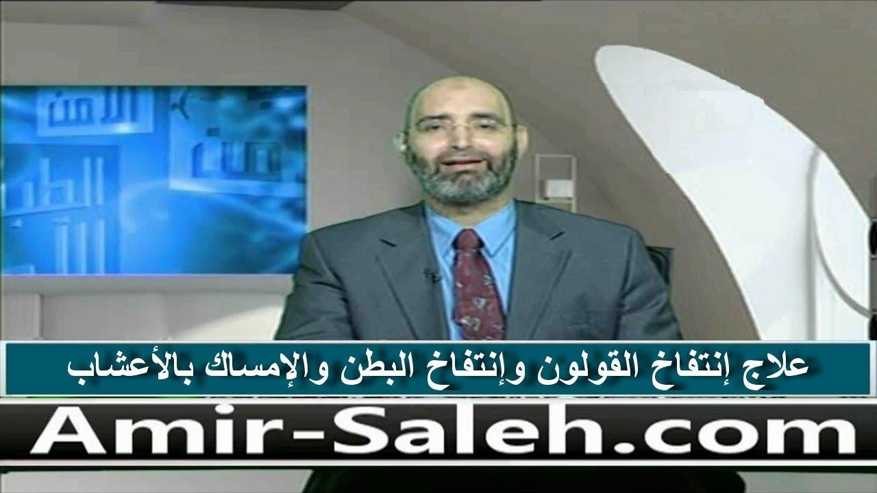 علاج إنتفاخ القولون و إنتفاخ البطن و الإمساك  بالأعشاب | الدكتور أمير صالح