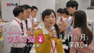 「ワカコ酒 Season4」 第6夜 「ビアガーデンで乾杯」 2019年2月11日放送...