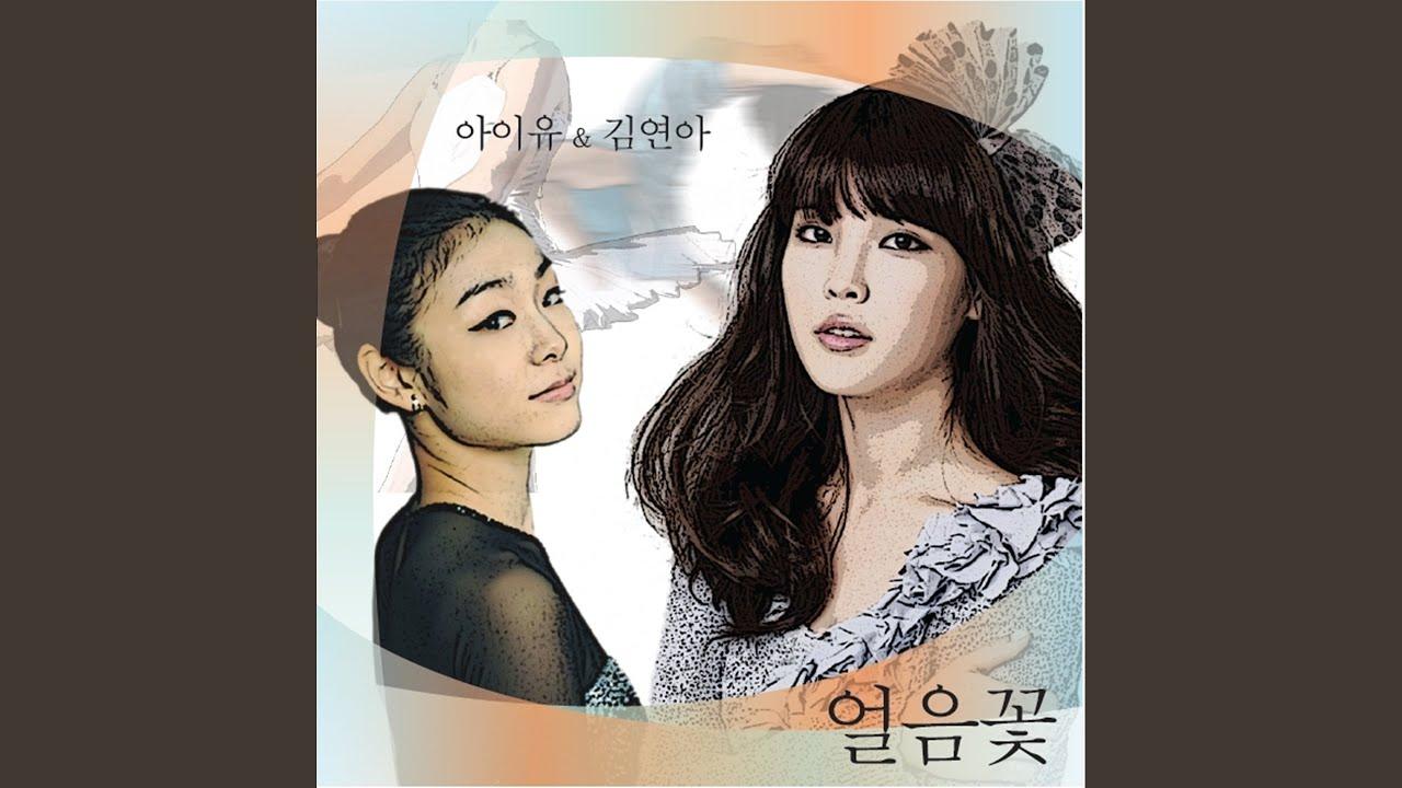 Ice Flower (feat. Kim Se Hwang) (얼음꽃 (feat. 김세황))