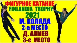 Фигурное катание Челленджер Финляндия Trophy 2021 Михаил Коляда 2 е место Дм Алиев 3 е место