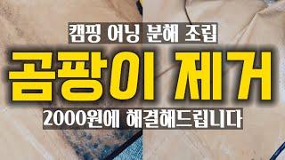 캠핑 텐트 어닝 분해 조립 곰팡이 제거 세탁법!! 20…