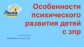 Особенности психического развития детей с зпр ǀ  Семейный центр Лада Нижний Новгород