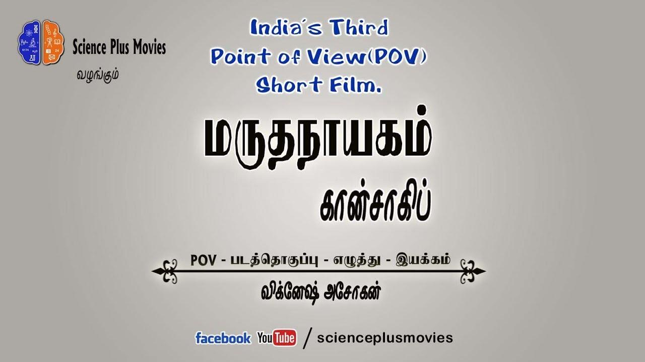 Download Marudhanaayagam Khanshaib - POV Short Film
