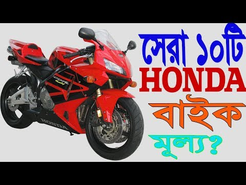 Top ten most popular Honda bike in Bangladesh || With Upcoming 2