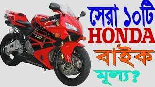 Top ten most popular Honda bike in Bangladesh || With Upcoming 2