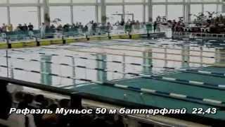Мировые рекорды по плаванию на 50 м