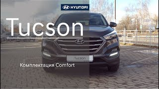 Hyundai Tucson Комплектация Comfort