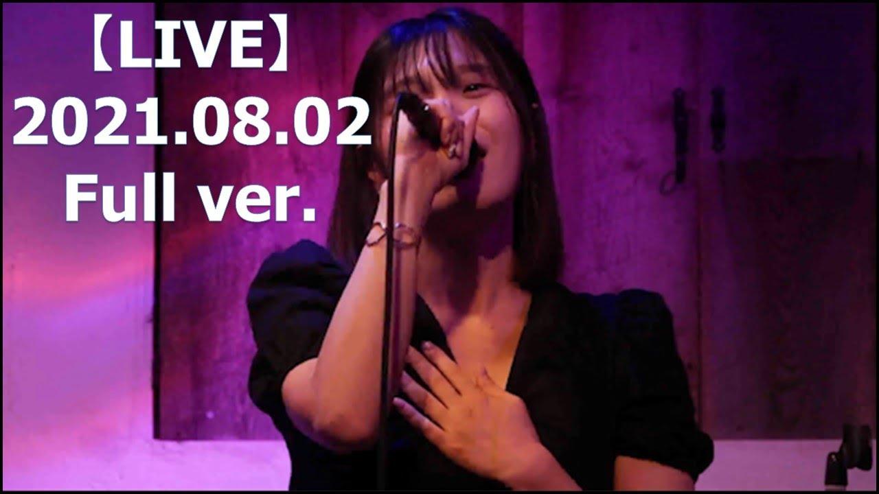 【Live】2021.8.02 uncon.LIVE full ver.