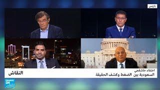 اختفاء خاشقجي: السعودية بين الضغط وكشف الحقيقة