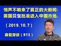 悄声不响来了真正的大新闻:美国贝宝被批准进入中国市场.(2019.10.7)