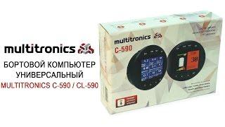 Бортовой компьютер Multitronics C-590