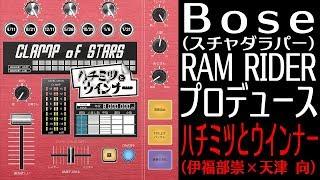 「伊福部・向のラジオ☆スターダストボーイズ」発のユニット 『ハチミツ...