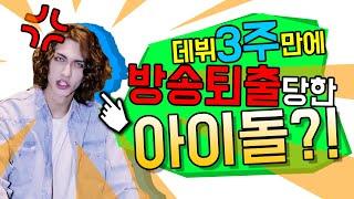 3주만에 방송퇴출 당한 아이돌의 정체?(feat 드럼좌…