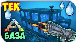 Ark Survival Evolved - НОВАЯ ТУРЕЛЬ - ТЕК ПОДВОДНАЯ БАЗА