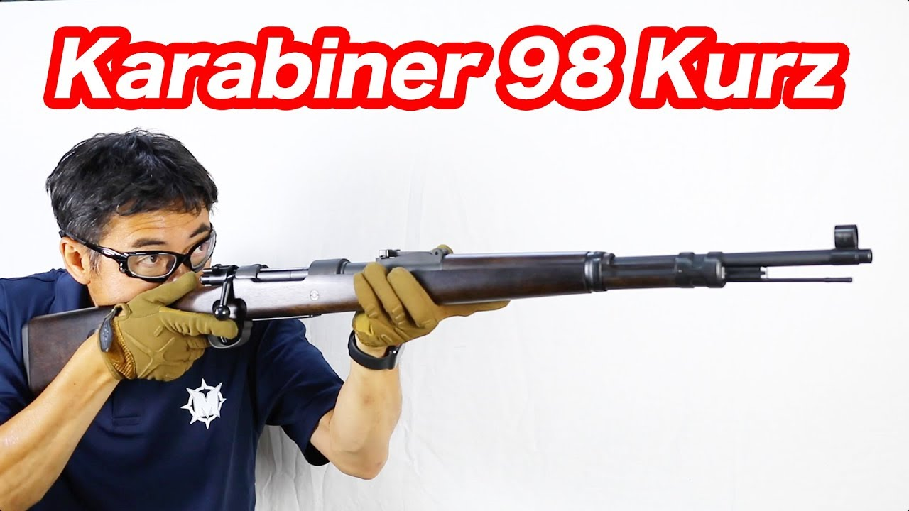 モーゼル Kar98k HW 【Mauser社...