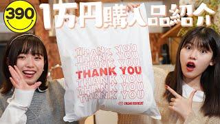 【1万円】サンキューマートってさ、ほんと安くて可愛くて優秀すぎん!?【購入品紹介】
