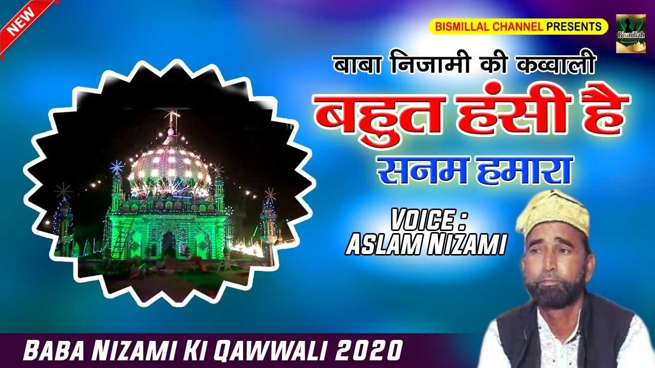 बहुत हसी है सनम हमारा | Kamariya Sharif Dargah Qawwali | Aslam Nizami | Baba Nizami Qawwali 2020