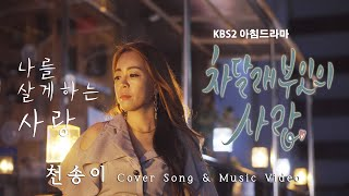 [투티스] 천송이 -나를 살게하는 사람-KBS2 드라마…
