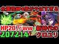 【パズドラ実況】仮面ライダー新1号&新2号 HP20万がやばいクロユリループと合わせて…