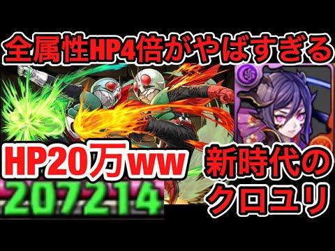 パズドラ実況仮面ライダー新1号&新2号 HP20万がやばいクロユリループと合わせて強すぎる 仮面ライダーコラボダックス