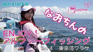 「なおちん」こと井上直美ちゃんがアルファタックルを使い、さまざまな...