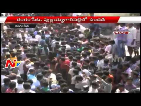 Jallikattu Live from Rangampeta in Chittoor District || NTV