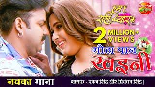 #VIDEO #Pawan Singh New Song Meetha Paan Khaini   #Kajal New Bhojpuri Song 2021   Hum Hain Rahi Pyar