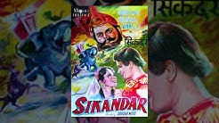 SIKANDAR (1941) - Full Movie   Classic Hindi Films by MOVIES HERITAGE