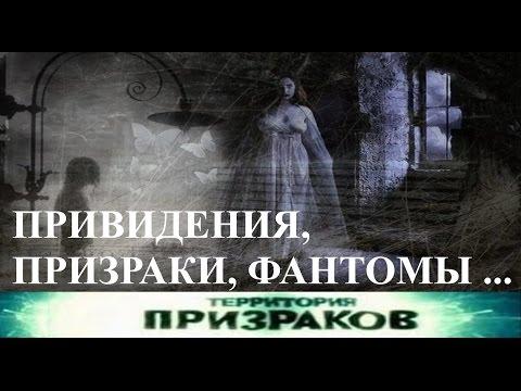 Привидения. Призраки. Фантомы. Территория призраков. Серия  29.