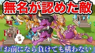 【城ドラ】完全敗北!?無名が認めた唯一の敵【無名】 thumbnail