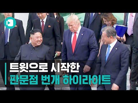 트럼프-김정은, 세기의 '판문점 번개' 7분 컷 / 비디오머그