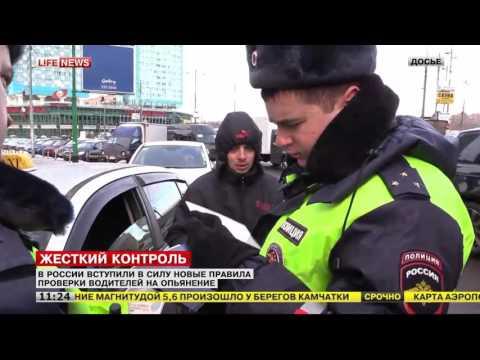 В России вступили в силу новые правила проверки водителей на опьянение
