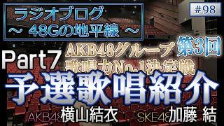 第3回 AKB48グループ歌唱力No.1決定戦 予選歌唱紹介 Part7 このシリーズでは、参加メンバーの予選の歌唱について、 川合が気になったメンバーや、良いな、と思った ...
